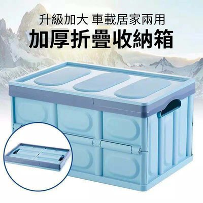 台灣現貨 24H急速出貨 56L車載收納箱 整理箱 可折疊 汽車後備箱 大號加厚置物盒 塑料箱子 儲物箱 免運 無需等待