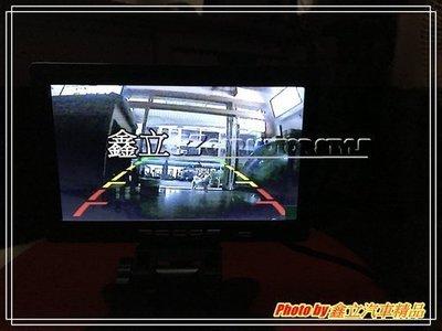 ※ 鑫立汽車精品 ※ 特價 TFT 7吋 直立式螢幕 頭枕式螢幕 搭配CCD 玻璃鏡頭 倒車 顯影 鏡頭 高雄市