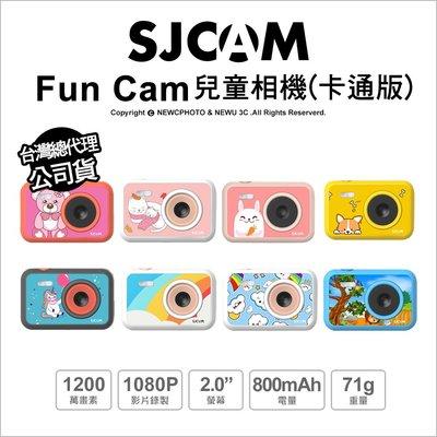 【薪創新竹】SJCam Fun Cam 兒童相機-卡通版 1080P 拍照 錄影 公司貨【$1090送32G】