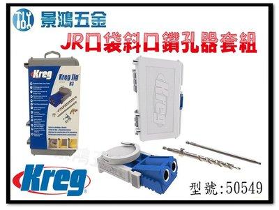 宜昌(景鴻) 公司貨 Kreg JR口袋斜口鑽孔器套組 50549 含稅價