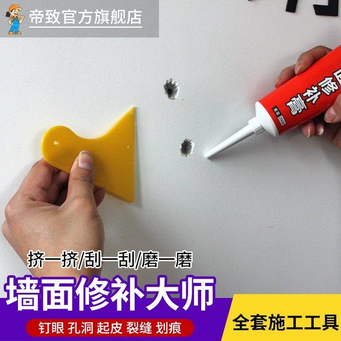 爆款熱賣-補墻膏墻面修補膩子膏內墻白色防水補墻壁洞裂縫修復刷墻膩子粉