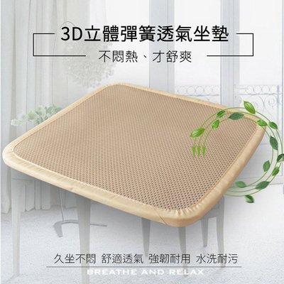 《阿玲》四季涼墊 3D立體彈簧水洗透氣...