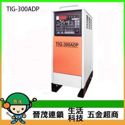 [晉茂五金] 台灣製造 數位變頻式交/直流氬焊機 TIG-300ADP 請先詢問價格和庫存
