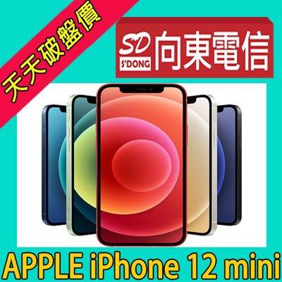 【向東-新北三重店】蘋果 iphone 12 mini 128g 5.4吋 5G 搭台哥大588學生案 20800元