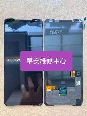 ASUS ROG Phone 2 ZS660KL 液晶 原廠液晶總成 玻璃更換 螢幕總成 液晶黑屏 不顯示 專業維修