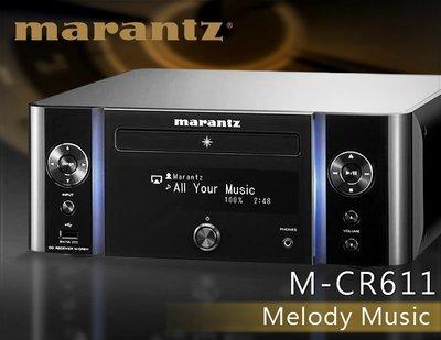 【風尚音響】Marantz   M-CR611  網路串流, CD, 收音,  數位多媒體 綜合式擴大機 ✦缺貨中✦
