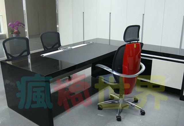 《瘋椅世界》OA辦公家具全系列 訂製高級主管桌  (董事長桌/老闆桌)2