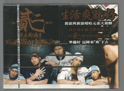 黃立成&麻吉Machi第貳樂章專輯 [ 生活就是爽] CD未拆封