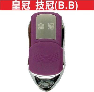 遙控器達人皇冠 技冠(B.B) 發射器 快速捲門 電動門遙控器 各式遙控器維修 鐵捲門遙控器 拷貝