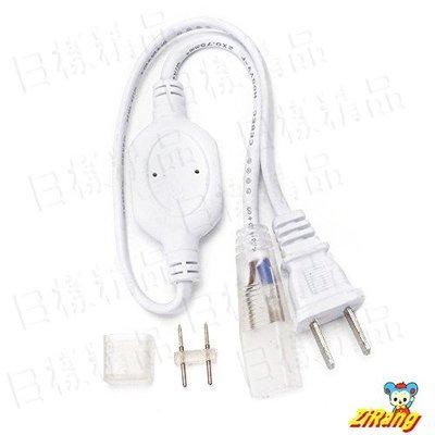 110V 5050燈帶水管燈用插頭(附插針)