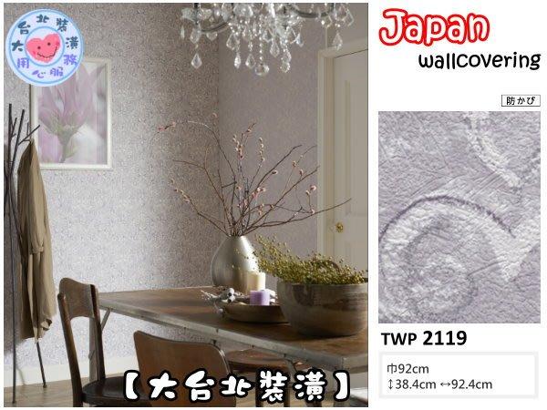 【大台北裝潢】日本進口壁紙TWP* 淡紫 手繪圖騰 | 2119 |