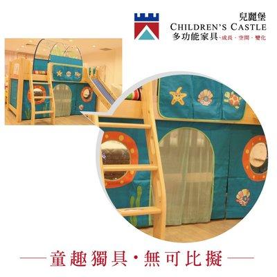 兒童家具 兒童床 雙層床 多功能家具 玩趣配件 布幕 (款式:三面布幕共10款) *兒麗堡*