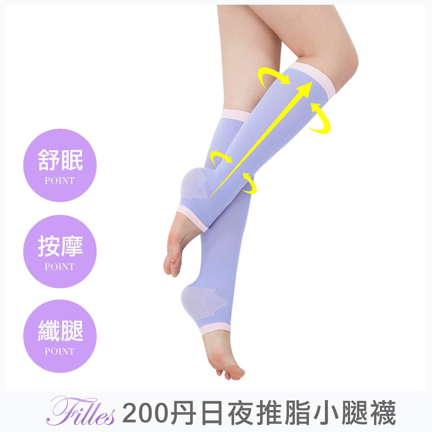 200丹日夜推脂小腿襪 睡眠襪 睡覺襪 塑腿襪 束腿襪【法莉絲】