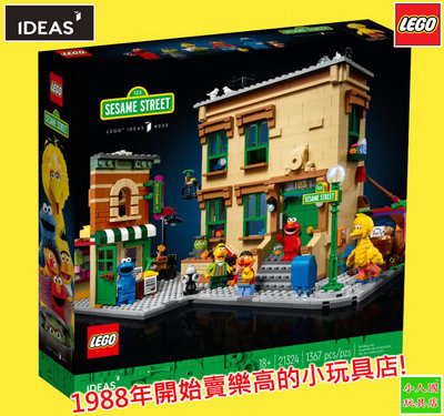 LEGO 21324 123芝麻街 IDEAS系列 原價4299元 樂高公司貨 永和小人國玩具店