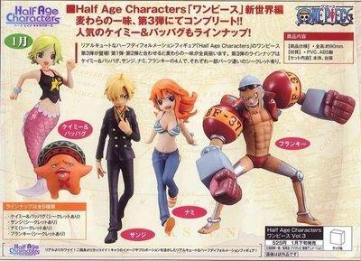 【動漫瘋】 日版 Half Age Characters 海賊王 半Q版 3 兩年後 一般版 4款 佛朗基 娜美 香吉士
