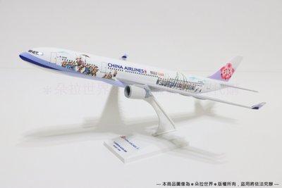 ✈A330-300 原住民彩繪機》飛機模型 空中巴士Airbus B-18358 1:200 華航 330