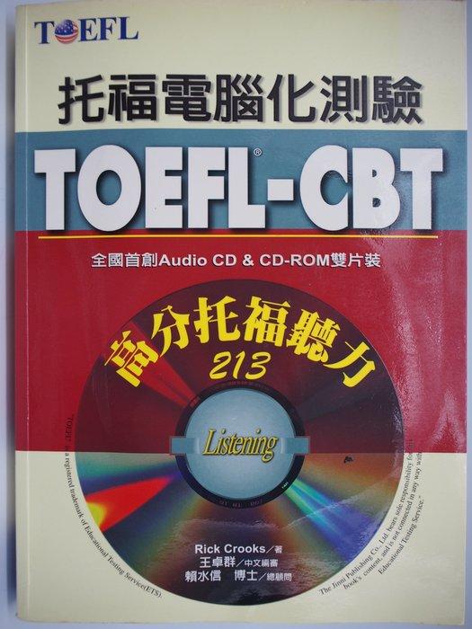 【月界】TOEFL-CBT高分托福聽力213-附2片光碟(絕版)_Rick Crooks_原價780 〖語言考試〗AKU