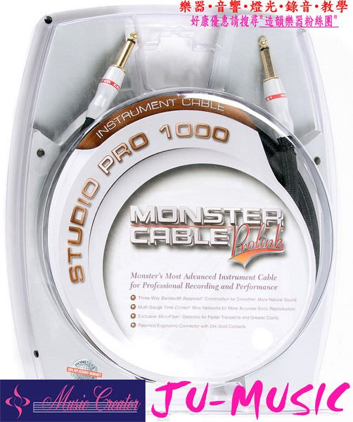 造韻樂器音響- JU-MUSIC - 美國 頂級 Monster Studio Pro 1000 樂器 導線 21呎 另有12呎 錄音首選