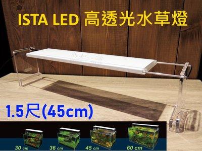 伊士達 ISTA LED 高透光水草燈1.5尺(45cm)伸縮跨燈