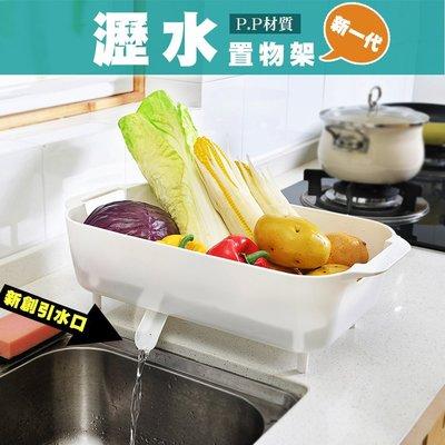 新一代多功能洗菜瀝水置物架  創新180度引水口 收納架 置物架 洗菜