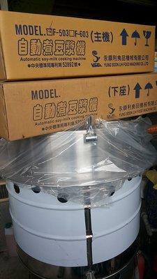 歡迎光臨我的e網賣場南門餐飲設備大賣場自動煮豆漿機