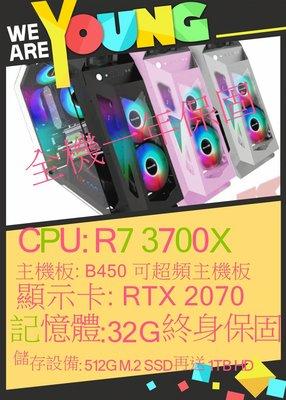 真香AMD香香機效能超越I7-9700F特價全新電競主機超炫發光電競機殼 R7-3700X全機一年保固送硬碟再送運費