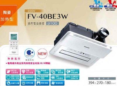 國際牌Panasonic FV-40BE3W 陶瓷加熱系列 遙控 220V 暖風機 浴室暖風機