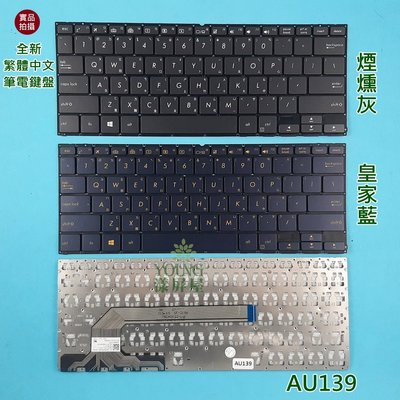 【漾屏屋】含稅 華碩 ASUS ZenBook Flip S UX370 UX370U UX370UA 中文 筆電 鍵盤