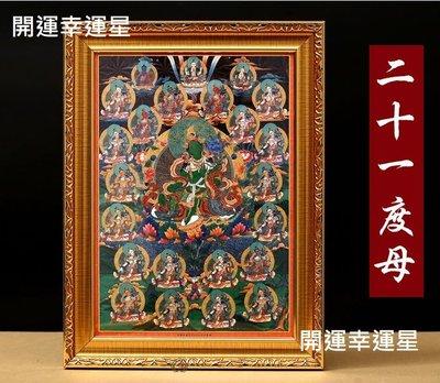 【幸運星】藏傳佛教 二十一度母唐卡 鎮宅藏傳佛教掛畫 風水畫 已裱框 36*28cm 唐卡 1127 A220-8