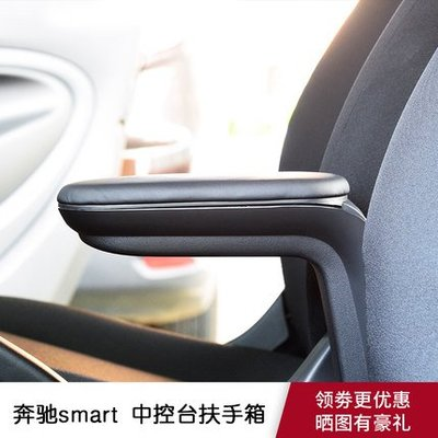 奔馳 smart 新款forfour fortwo皮質扶手箱 內飾中央扶手箱 儲物盒收納箱 SMART改裝