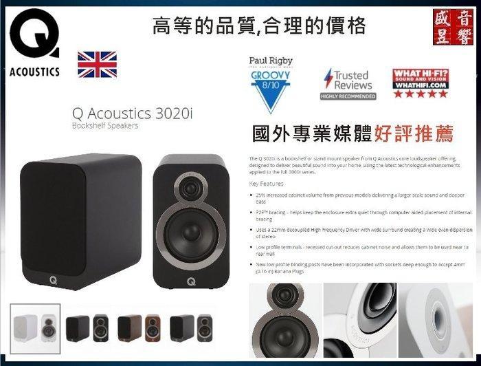 盛昱音響 #英國 Q-Acoustics 3020i 書架喇叭 (WHAT HI FI 五顆星最佳推薦 2018)現貨中