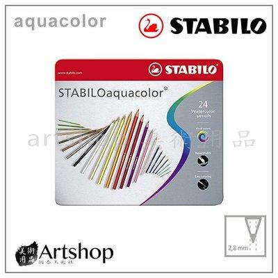 【Artshop美術用品】德國 STABILO 天鵝 aquacolor 水性色鉛筆 (24色) 銀盒