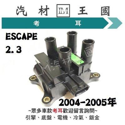 【LM汽材王國】 考耳 ESCAPE 2.3 2004-2005年 高壓線圈 點火線圈 福特 FORD