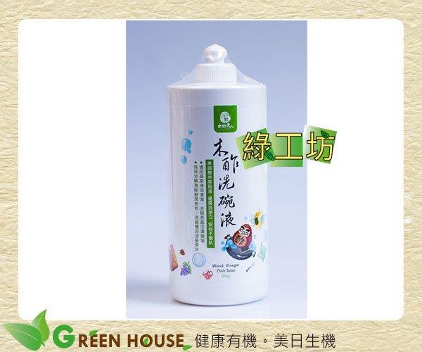 [綠工坊]    木酢洗碗液 1000g 補充瓶單入 (抹布碗盤 徹底洗淨不發臭)  木酢達人