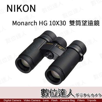 【數位達人】日本 Nikon 尼康 Monarch HG 10X30 雙筒望遠鏡 10倍 輕量 防水 高品質
