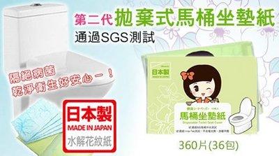 1Beauty 第二代拋棄式馬桶坐墊紙 360片(36包) 日本製 花紋水解紙 座墊隨身包  外出必備 SGS認證通過!