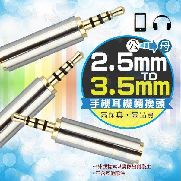 音源轉接頭 2.5mm轉3.5mm 3.5母 2.5公 鋁合金材質 手機耳機轉接頭 台南PQS