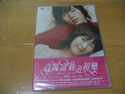 全新韓影《百萬富翁的初戀》DVD 玄彬(愛的迫降)(祕密花園) 李妍熙