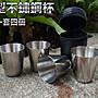 【喬尚拍賣】攜帶型4入不鏽鋼杯【小.30ml】酒壺配角 露營小物 酒杯 茶杯 飲料杯