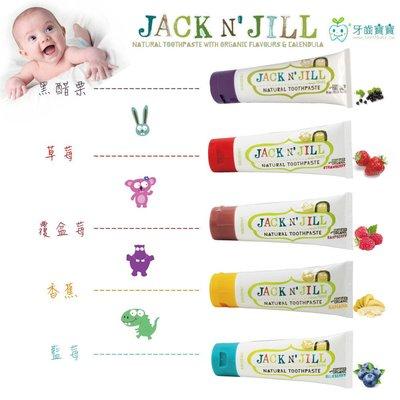 牙齒寶寶 澳洲進口 Jack n Jill 金盞花天然牙膏50g