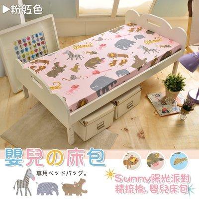 【班尼斯國際名床】~【70*130公分床墊專用100%精梳棉嬰兒床包-台灣製造】~【適用5公分】(不含枕頭套)