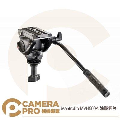 ◎相機專家◎ Manfrotto MVH500A 油壓雲台 輕型液壓 承重5kg 60mm球碗 錄影 公司貨
