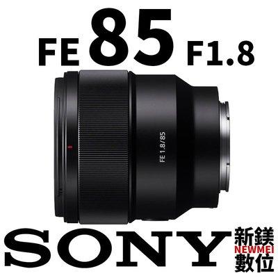 【新鎂】SONY 平輸 FE 85mm F1.8 另有便宜公司貨歡迎問答