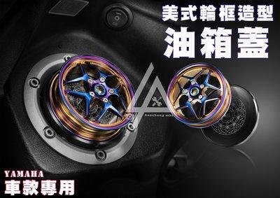 三重賣場 輪框油箱蓋 美式造型 油箱蓋 海拉 燒鈦 新勁戰四代 BWSR FORCE SMAX CUXI RS GTR