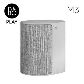 【行車達人】B&O PLAY BeoPlay M3 丹麥頂級 音響喇叭(紡織面罩 星光銀) 遠寬公司貨 附發票