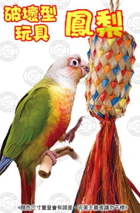 *中華鳥園*破壞型玩具-鳳梨(中) /棕櫚葉手工編織玩具/鸚鵡啃咬/鸚鵡玩具