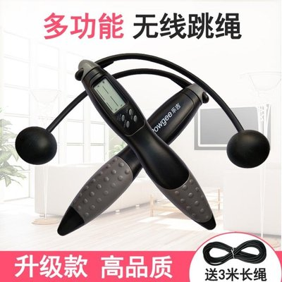 電子計數計時無線無繩跳繩成人家用四鍵智能卡路里健身繩子XSDJ679