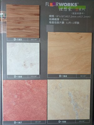 美的磚家~超值福樂塑膠地磚DIY塑膠地板應有盡有~超便宜~45cm*45cm*1.2m/m每坪只要350元.