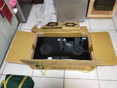 豪山牌瓦斯爐 SB-2206 1級效能 黑色強化玻璃 全新公司貨~~快速到貨(無安裝) 桃園市
