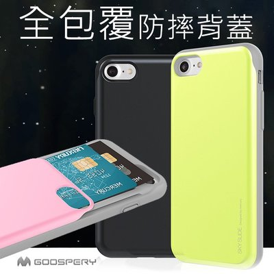 GOOSPERY 正版韓貨 公司授權 全包覆防摔背蓋 4.7 iPhone 7/i7 插卡式滑蓋手機殼 MERCURY